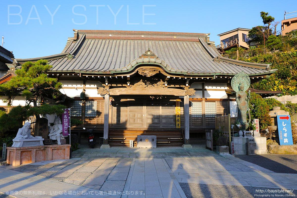 鎌倉満福寺は牛若丸源義経と縁があるお寺