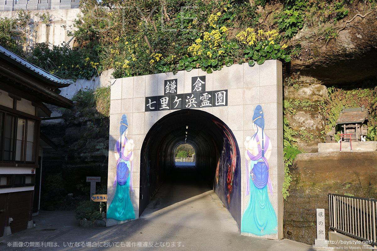 鎌倉七里ガ浜霊園へと続くトンネル