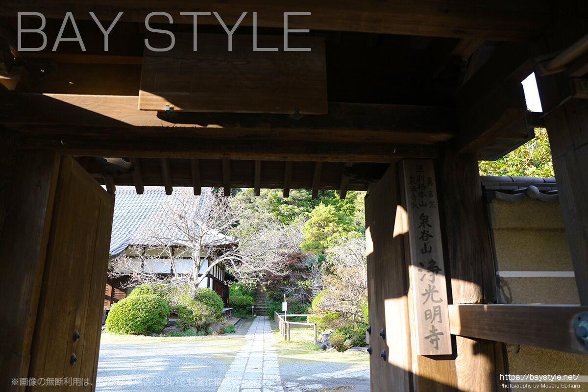 浄光明寺の入口