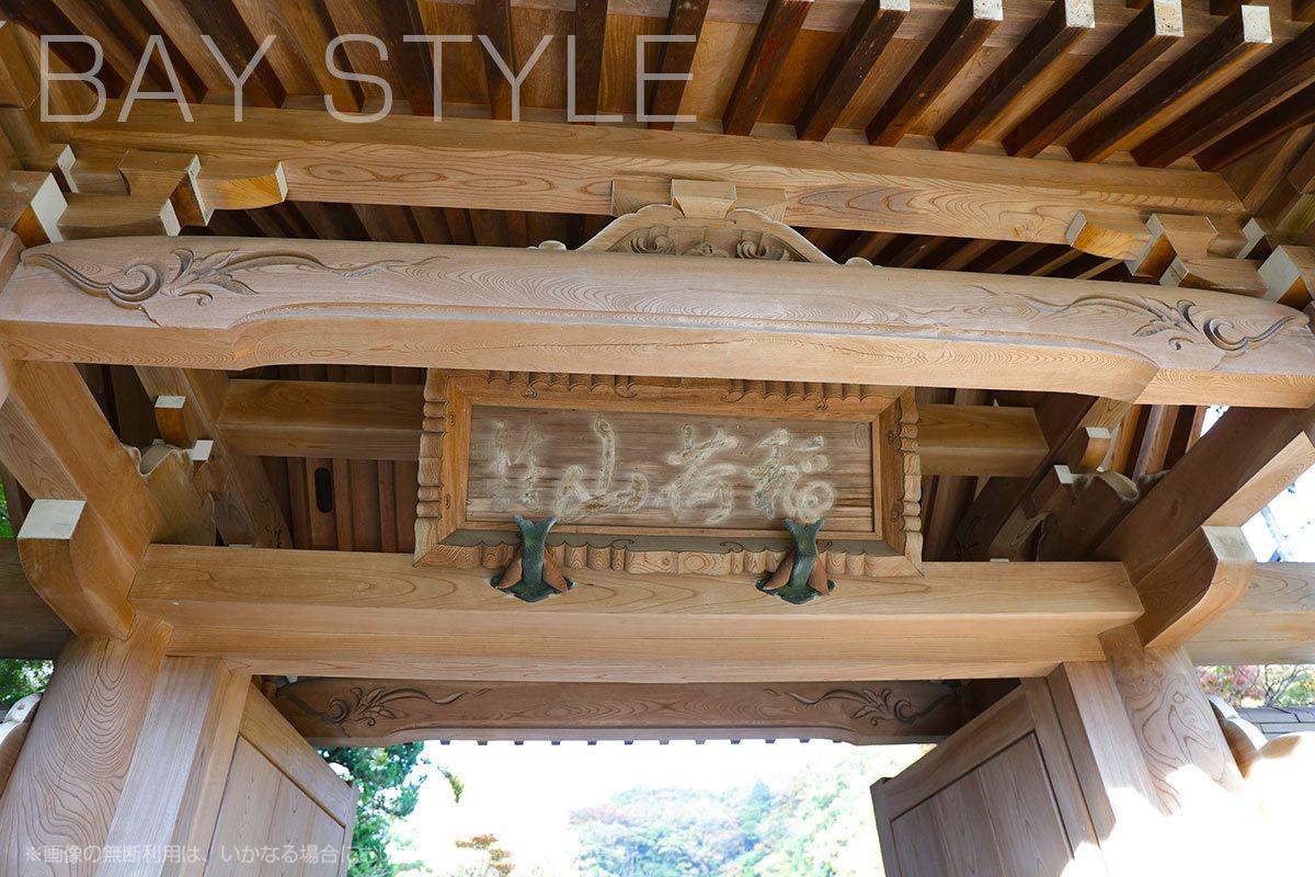 浄妙寺の山門