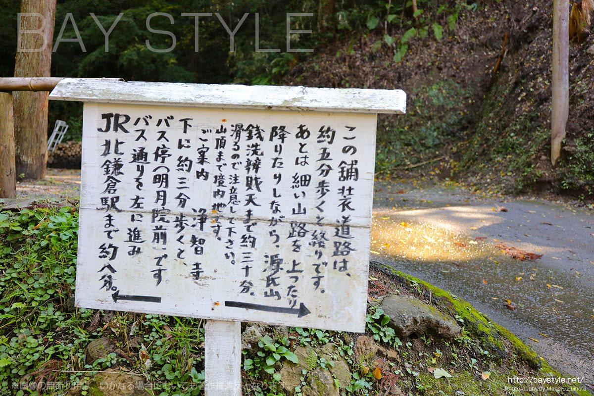 北鎌倉駅へと向う道と、銭洗弁財天宇賀福神社がある山道