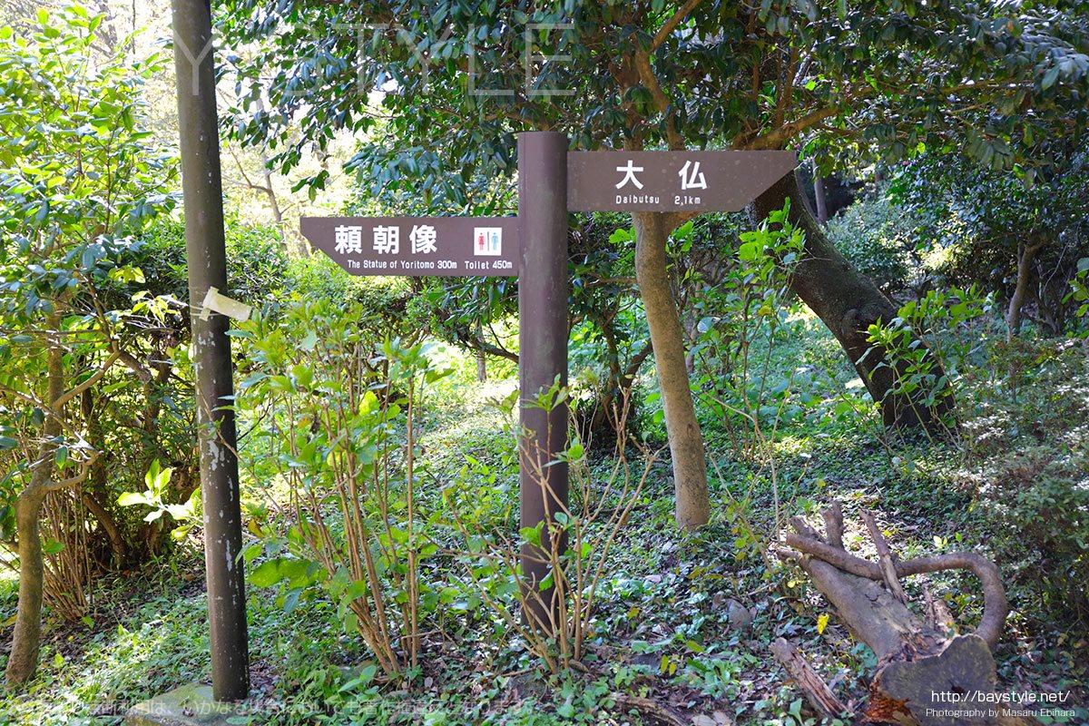 鎌倉の大仏へと続く道と、頼朝像へと続く分かれ道(葛原岡ハイキングコース)