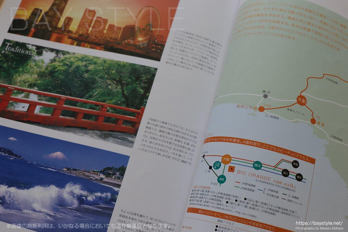 都心、横浜、鎌倉、江ノ島へのアクセスがとても容易な場所
