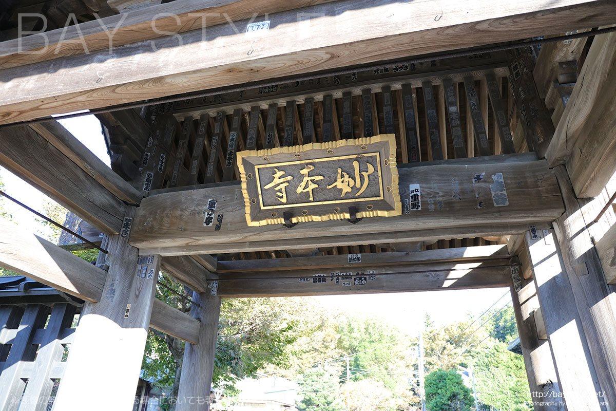 妙本寺の総門