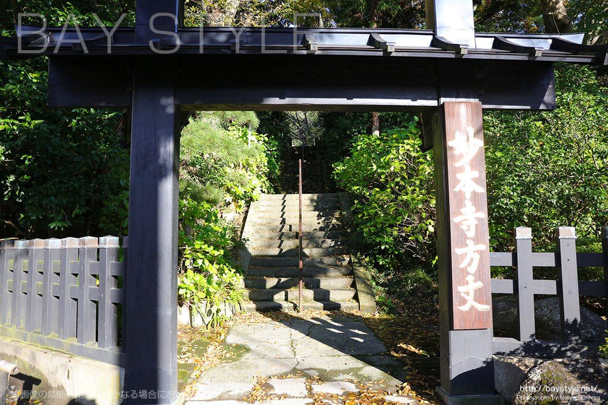 妙本寺の万丈門