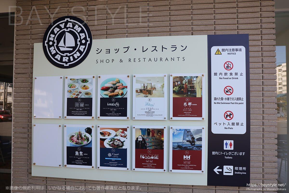 葉山マリーナのショップ、レストラン一覧