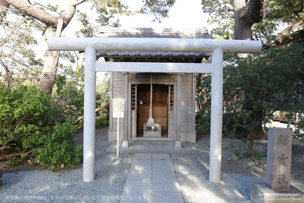 森戸神社の総霊社