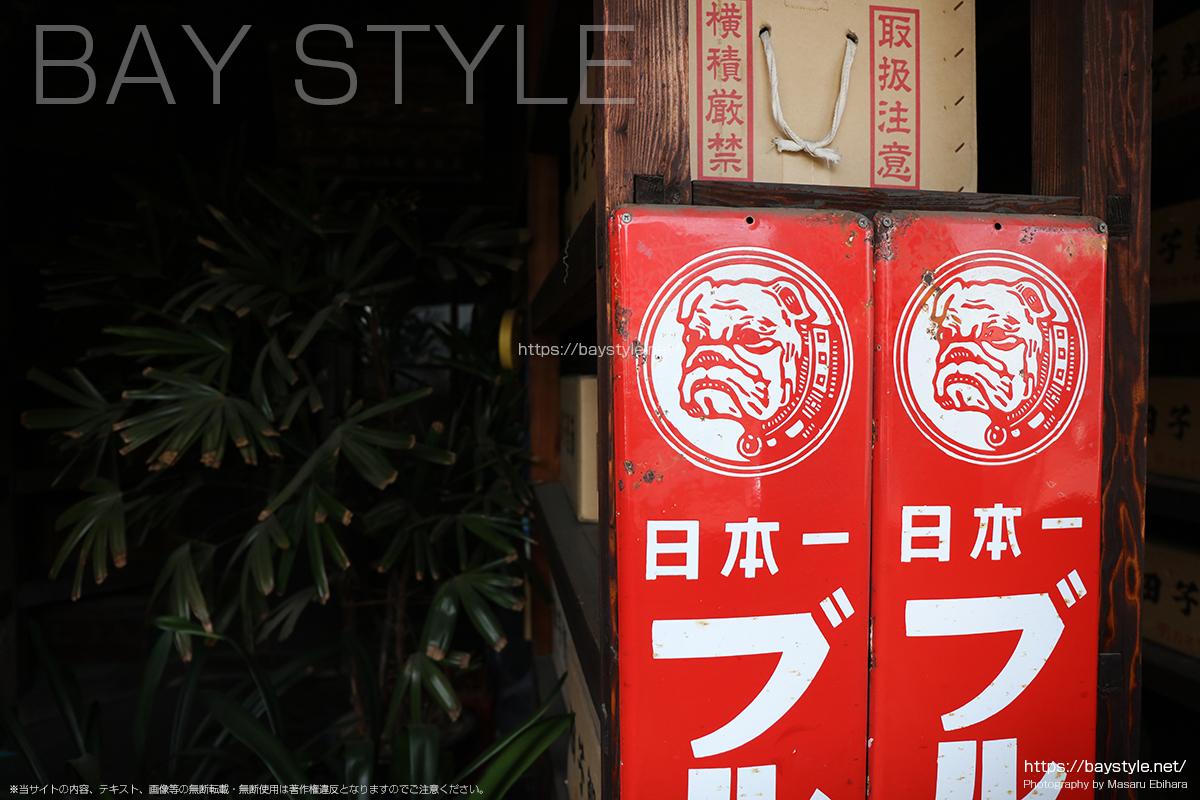 昭和の時代のブルドックソースの看板