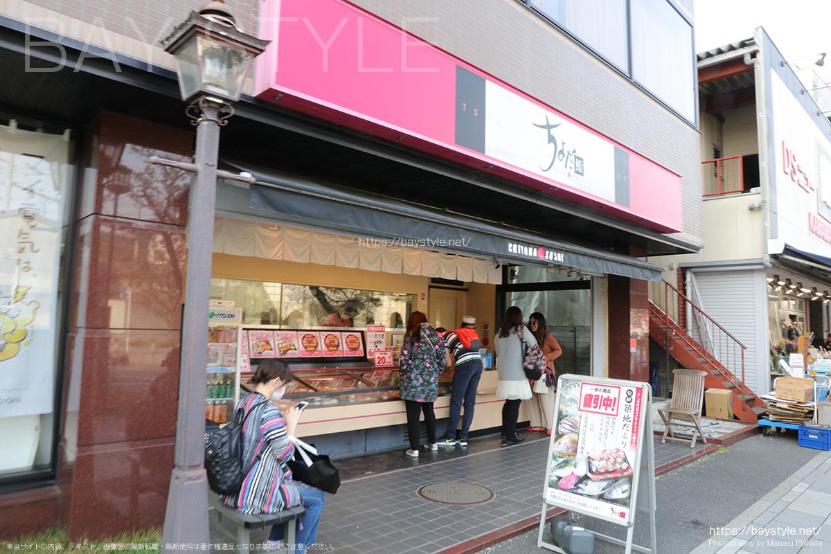 鎌倉駅付近のちよだ寿司