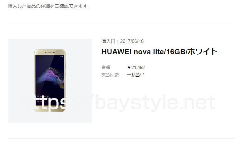 HUAWEI nova lite/16GB/ホワイトの購入明細