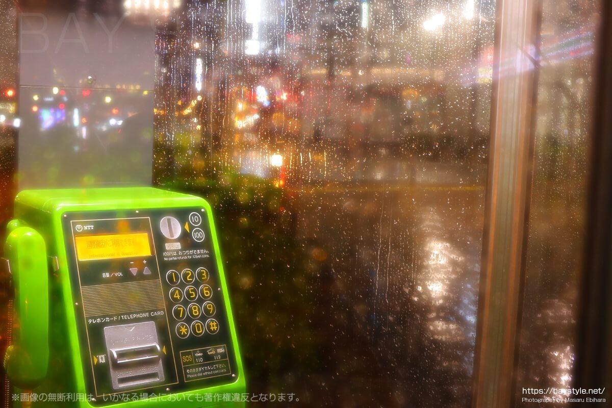 雨の日に撮影した関内の電話ボックス