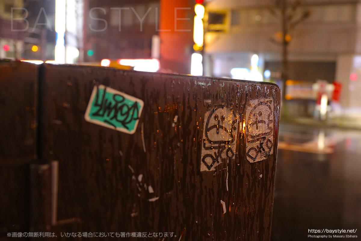 雨の日に撮影した関内駅前のタギング