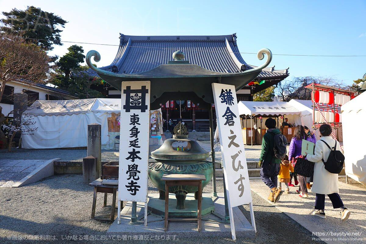 鎌倉えびす、本えびす開催期間中の線香台