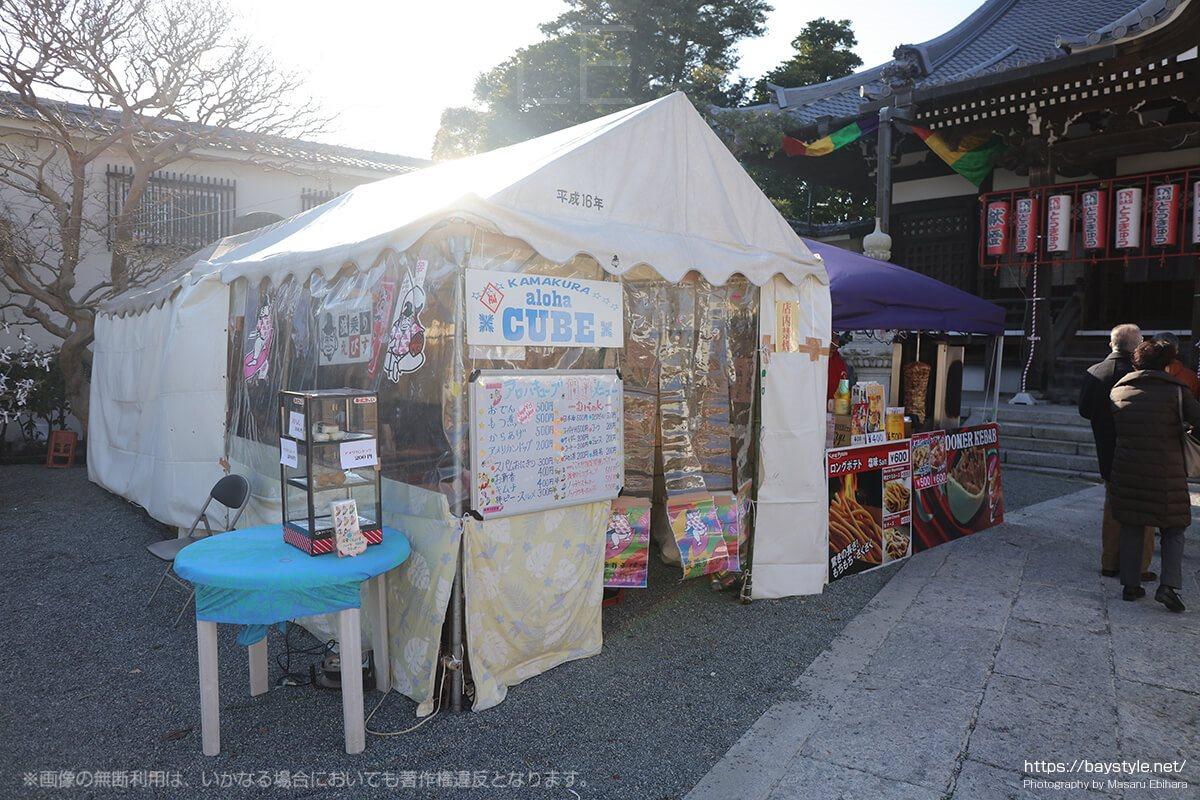 鎌倉えびす、本えびす開催期間中の境内の売店
