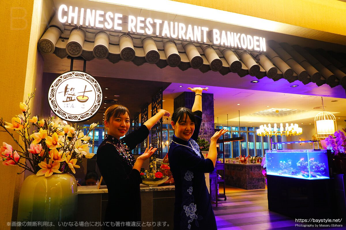 ウェルカムな雰囲気で、盤古殿コレド日本橋店がオープン