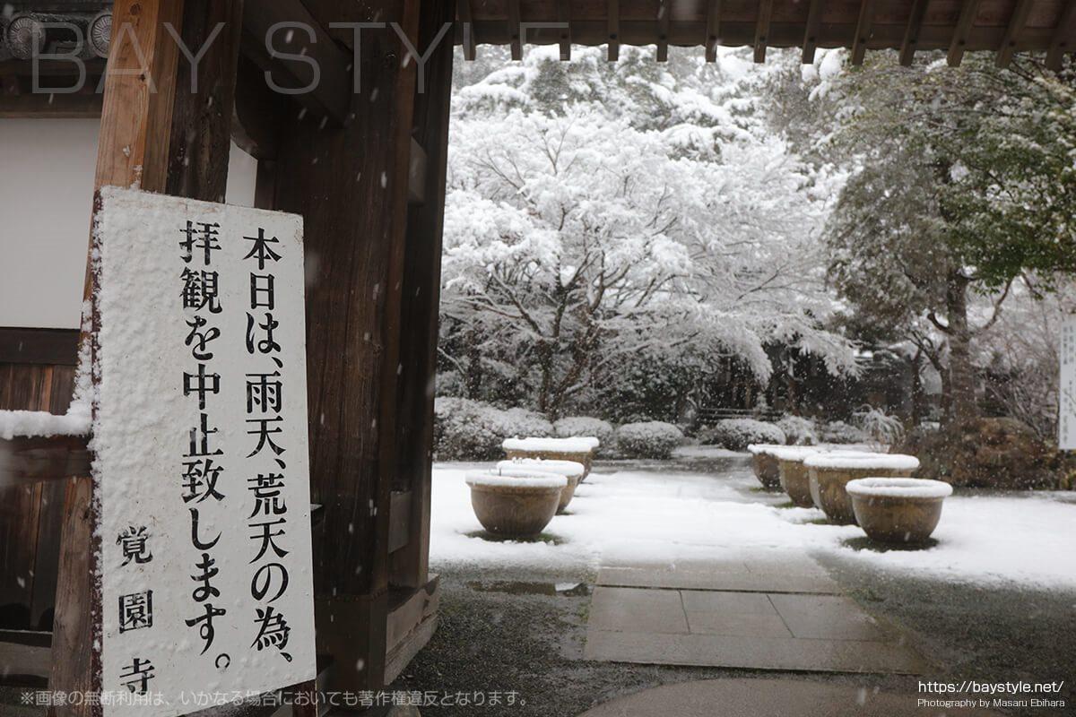 雪の日の覚園寺境内