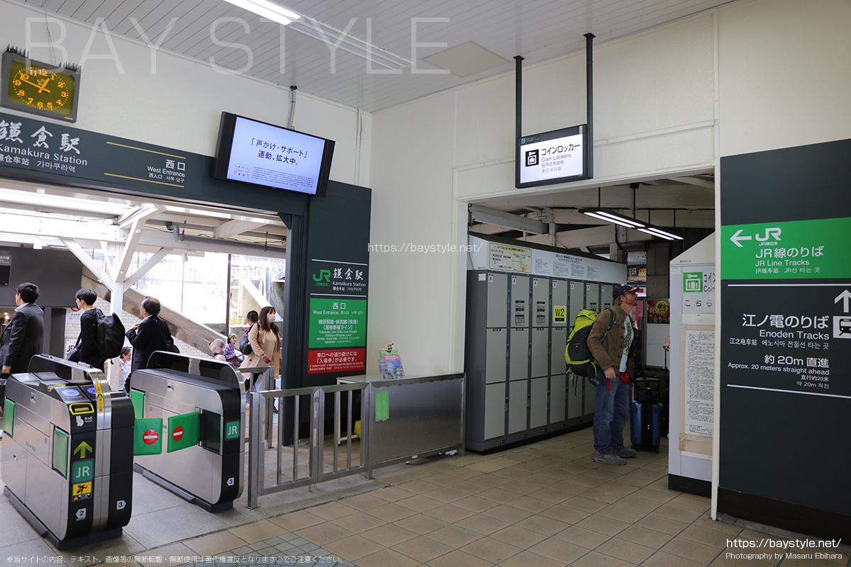 鎌倉駅西口改札を出て右側にあるコインロッカー