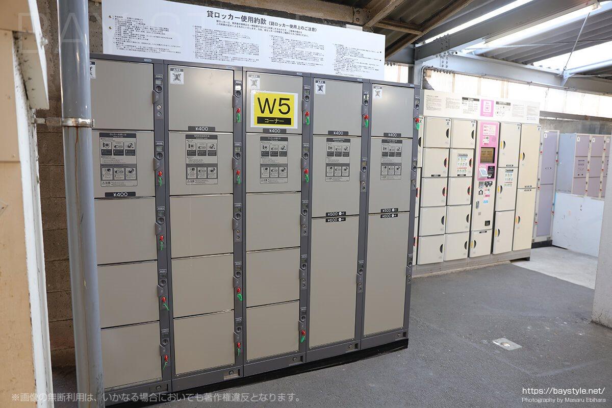 江ノ電改札手前(西口)硬貨式ロッカー