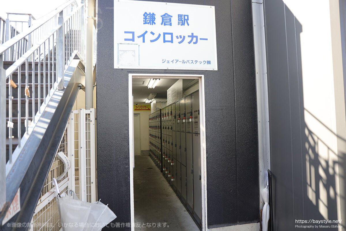 鎌倉駅東口改札を出て右側の突き当たりにあるコインロッカー