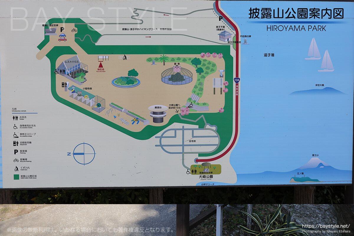 披露山公園の案内図