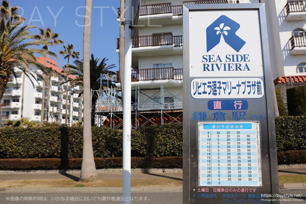 逗子マリーナから鎌倉駅へと向うバスの時刻表