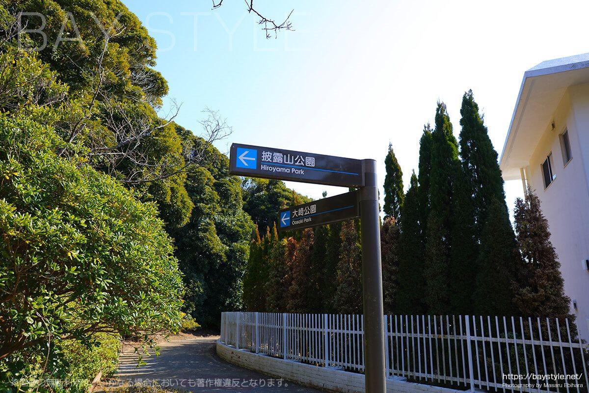 披露山公園と大崎公園への分岐地点