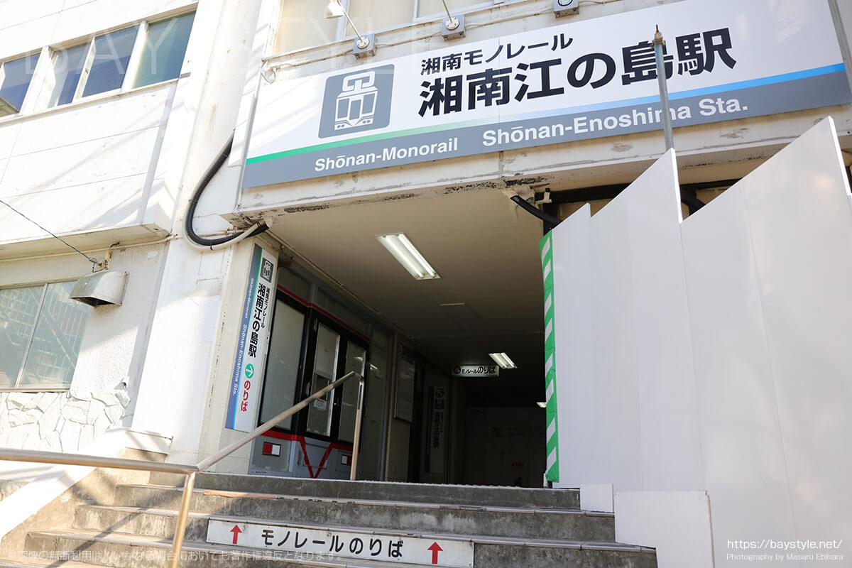 湘南モノレールの湘南江ノ島駅