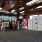江ノ電江ノ島駅のロッカー