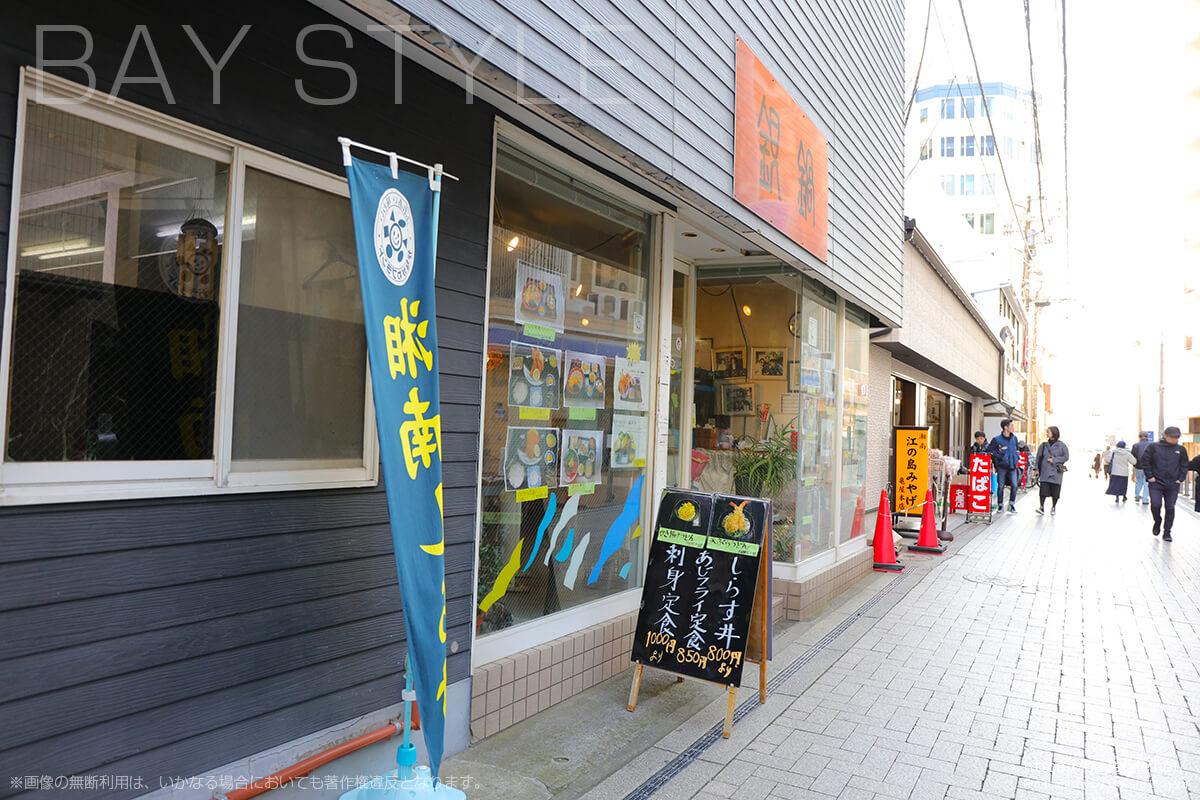 江ノ電江ノ島駅から江ノ島方面へと向う商店街