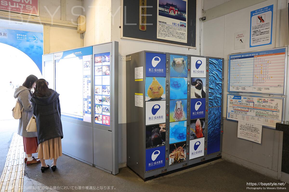 小田急線片瀬江ノ島駅のロッカーの数
