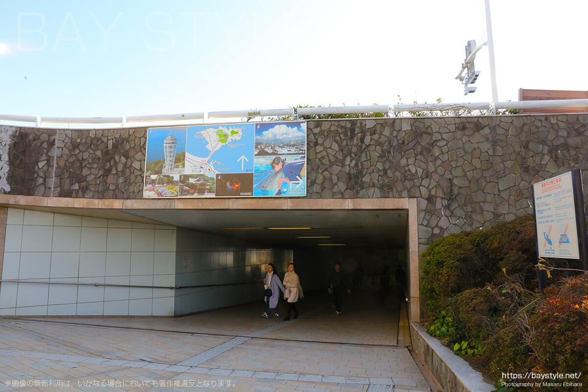 江の島入口の交差点の地下道入口