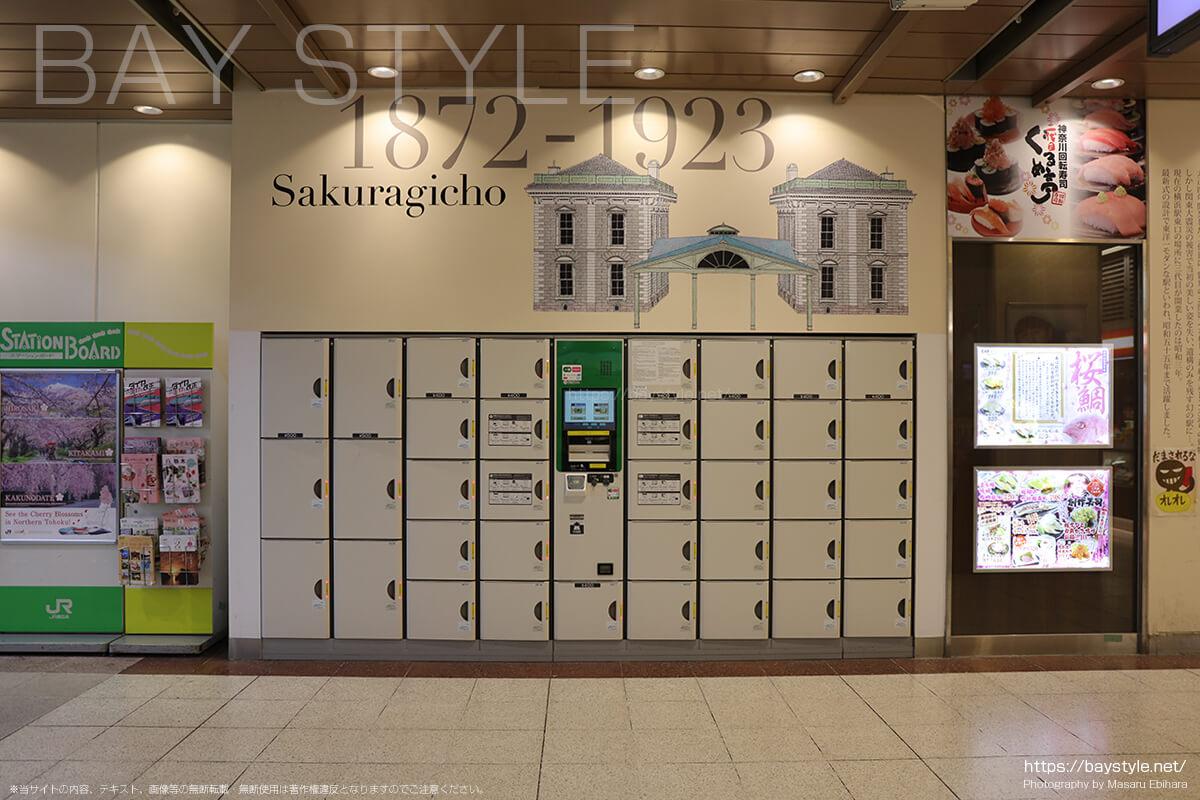 JR桜木町駅南改札一番手前