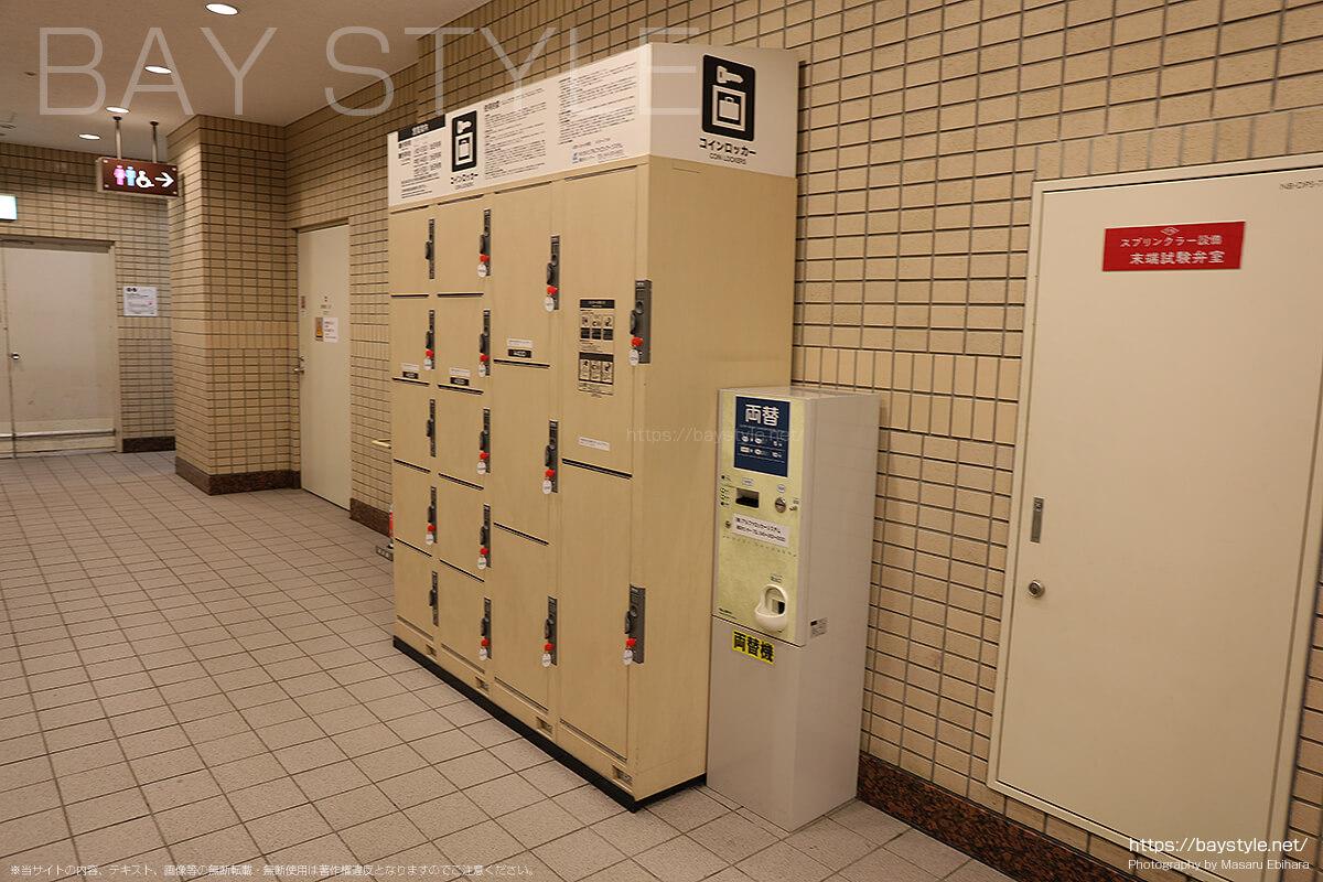 ランドマークプラザ1階のトイレ手前にあるコインロッカー