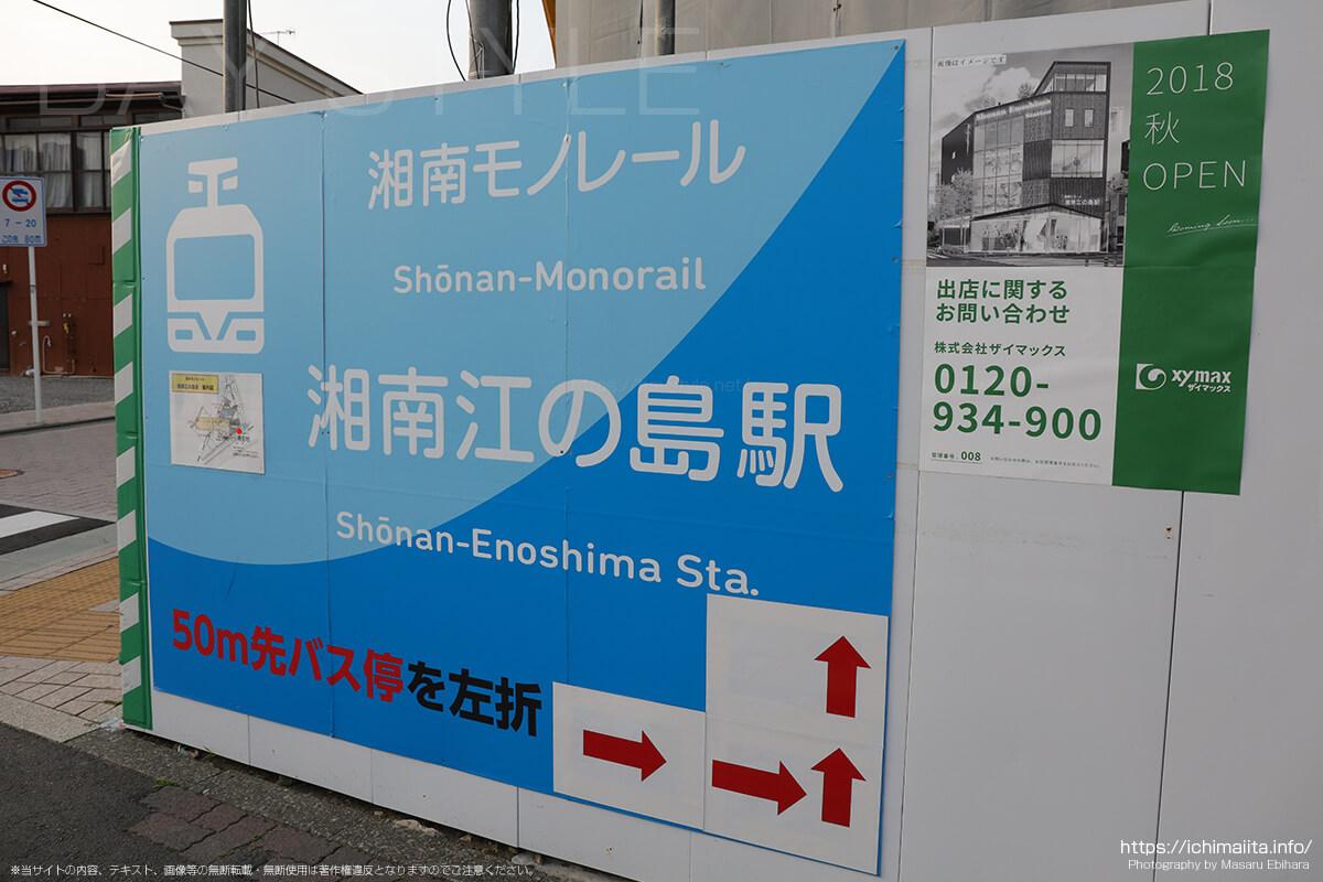 湘南江ノ島駅新駅舎工事の様子