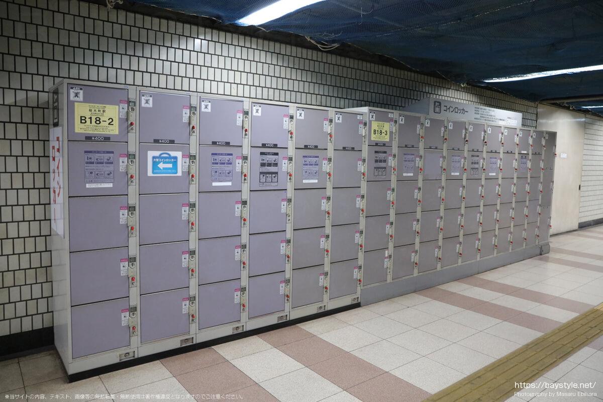 地下鉄桜木町駅の弁天橋方面にあるコインロッカー(最新:2021年1月)