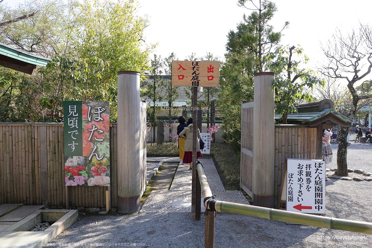 神苑ぼたん庭園の入口
