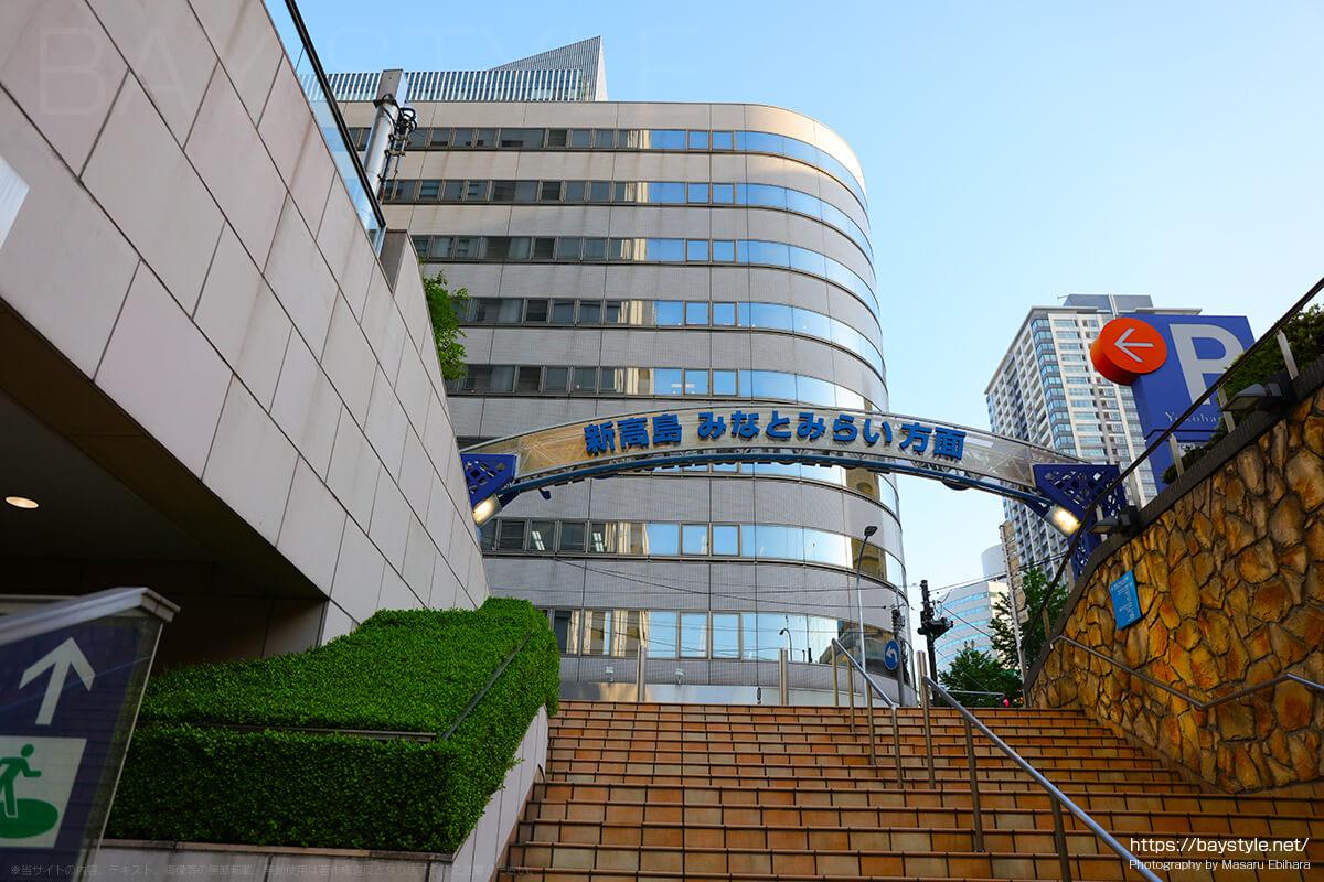横浜駅東口の新高島、みなとみらい方面出口