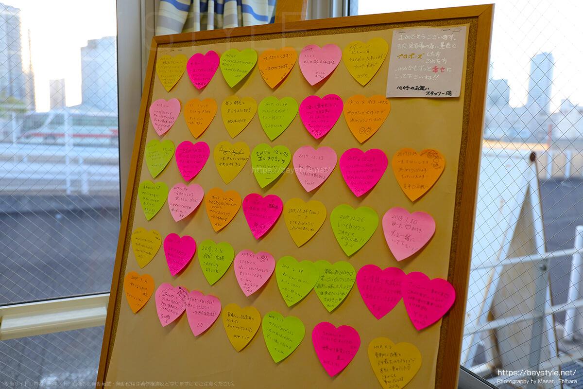 待合室に飾られたプロポーズ成功のメッセージカード