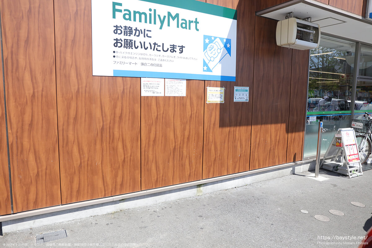 ファミリーマート鎌倉二の鳥居店前の喫煙所(※現在は撤去されています)