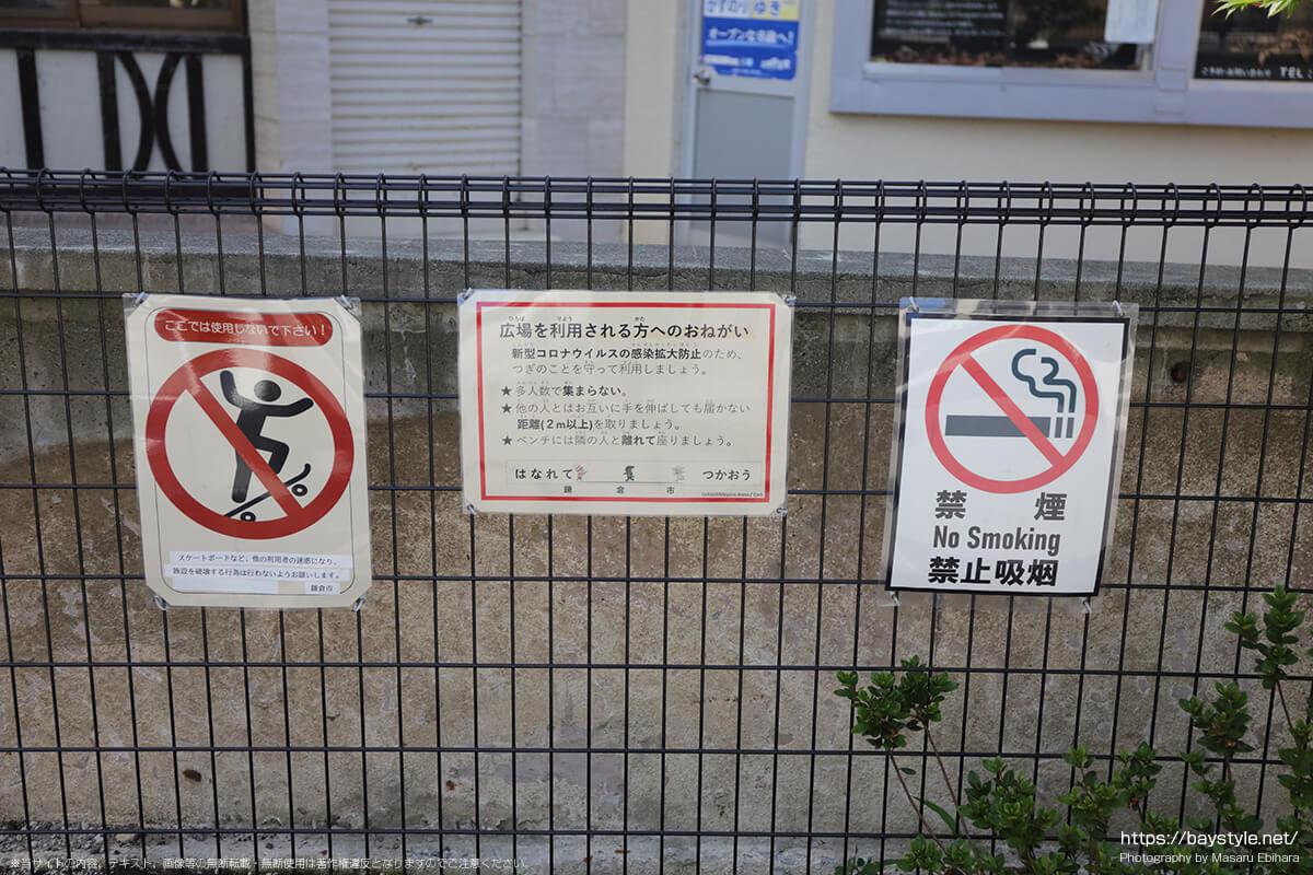 鎌倉駅西口の喫煙所(※現在は撤去されています)