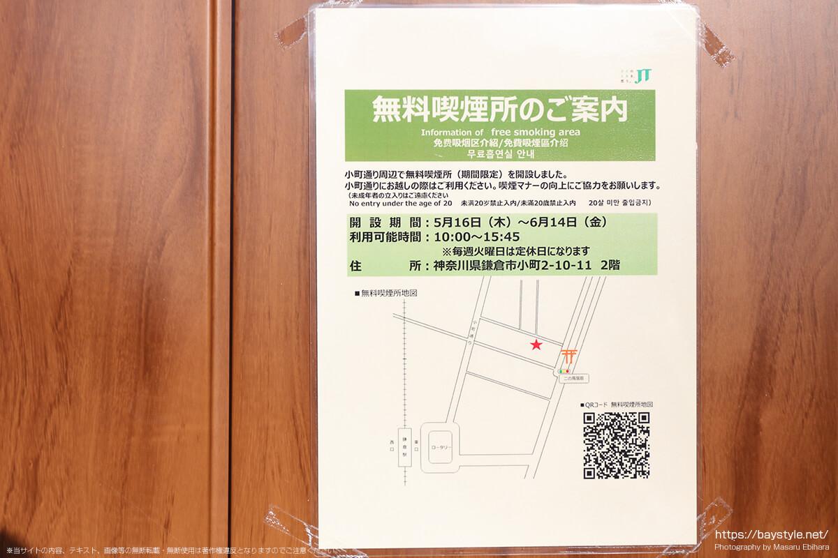 2019年以前に存在した鎌倉駅臨時の無料喫煙所