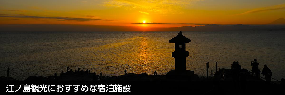 江ノ島のホテル比較