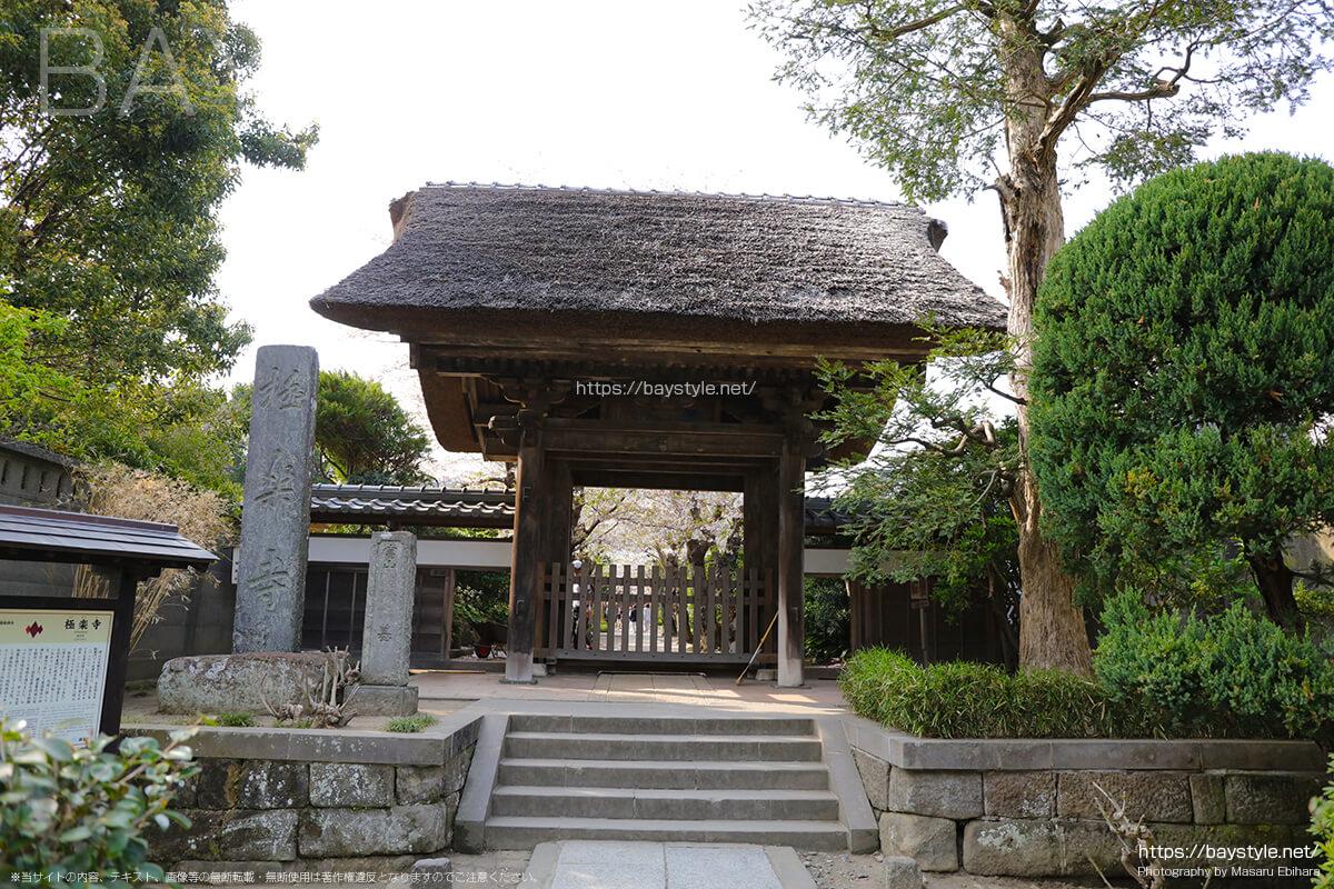 極楽寺の山門