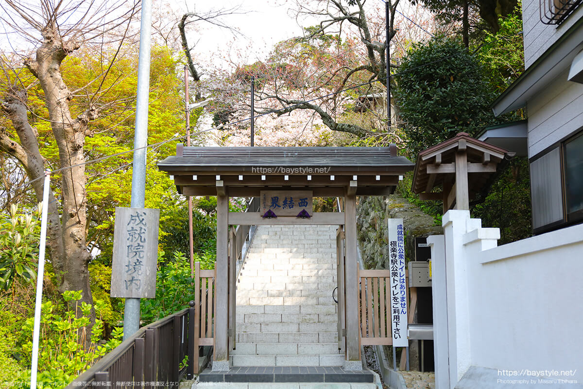 極楽寺方面の入口