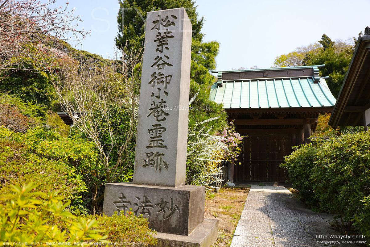 妙法寺の総門