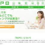 ライティングサービスREPO(ルポ)の特徴