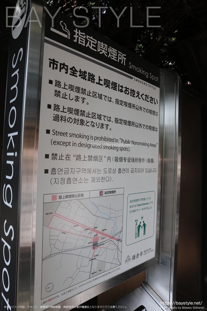 鎌倉市が定める路上禁煙禁止区域と指定喫煙所