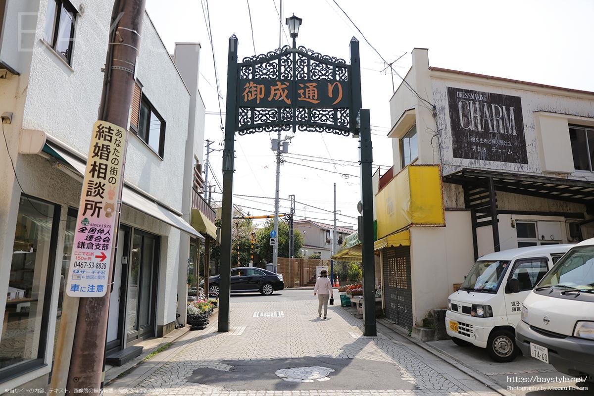 御成通り商店街の入口