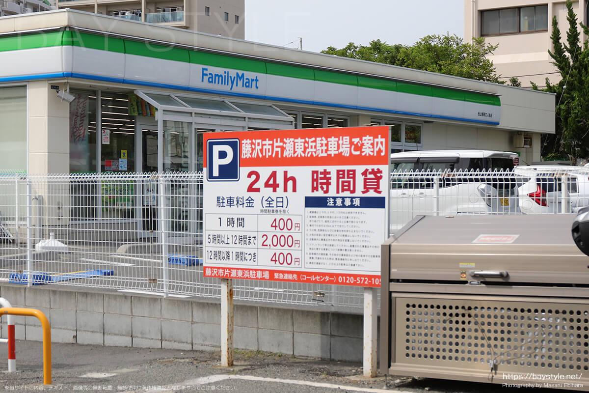 片瀬東浜駐車場の料金