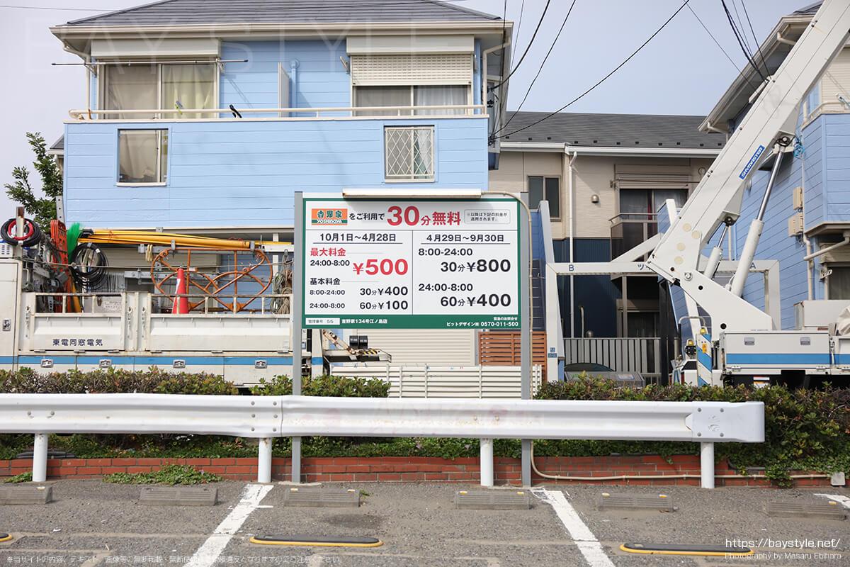 吉野家134号江ノ島店駐車場の料金
